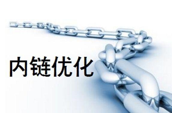 网站优化的内链建设是否真的可以舍弃?