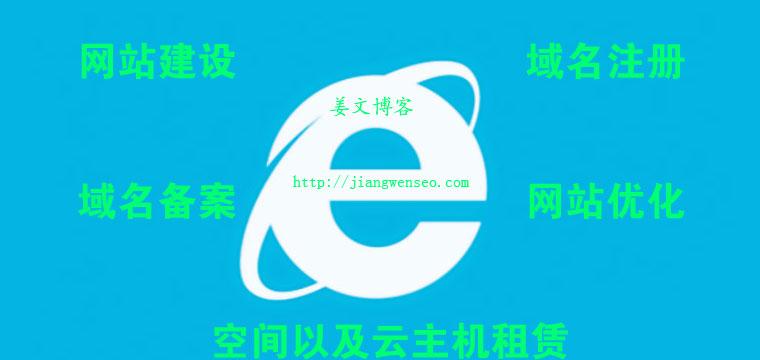 姜文提供网站建设优化一站式服务