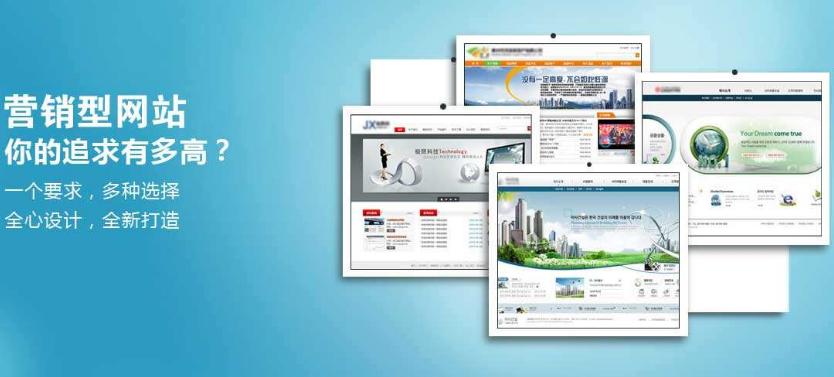什么是營銷型網站及營銷型網站的定義?