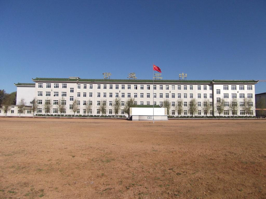回忆中的伊通县第三中学校